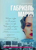Искандер Муратов -Габриэль Мария. Сборник рассказов
