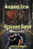 Владимир Лосев -Игрушка богов