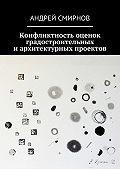 Андрей Смирнов -Конфликтность оценок градостроительных иархитектурных проектов