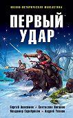Андрей Уланов -Первый удар (сборник)