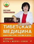 Светлана Чойжинимаева -Тибетская медицина: единство тела, разума и духа. О болезнях ветра, желчи и слизи