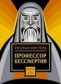 Константин Константинович Случевский -Профессор бессмертия