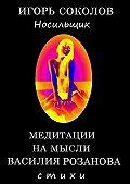 Игорь Соколов, Игорь Соколов - Медитации на мысли Василия Розанова