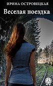 Ирина Островецкая - Веселая поездка