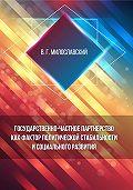 Владимир Милославский -Государственно-частное партнерство как фактор политической стабильности и социального развития