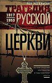 Лев Регельсон -Трагедия Русской церкви. 1917–1953 гг.