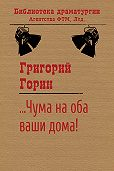 Григорий Горин - …Чума на оба ваши дома!