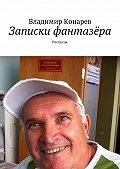 Владимир Конарев -Записки фантазёра. Рассказы