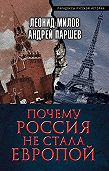 Леонид Милов -Почему Россия не стала Европой