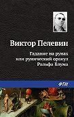 Виктор Пелевин -Гадание на рунах, или Рунический оракул Ральфа Блума