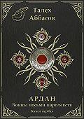 Талех Аббасов -Ардан. Воины Восьми Королевств. Книга первая