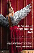 Кристина Ульсон -Стеклянный дом
