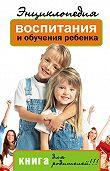 Лариса Славгородская - Энциклопедия воспитания и обучения ребенка. Книга для родителей