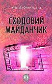 Яна Дубинянська -Сходовий майданчик