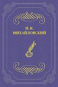 Николай Михайловский -Еще о Ф. Ницше