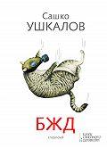 Сашко Ушкалов -БЖД