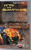 Андрей Денисенко - Игра на вымирание