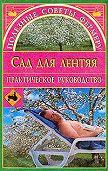 Евгения Сбитнева - Сад для лентяя
