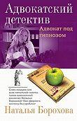 Наталья Борохова -Адвокат под гипнозом