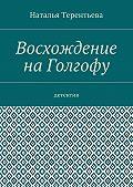 Наталья Терентьева -Восхождение наГолгофу. Детектив