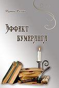 Ирина Ролич -Эффект бумеранга