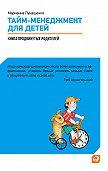 Марианна Лукашенко -Тайм-менеджмент для детей. Книга продвинутых родителей