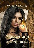 Ульяна Гринь -Заложница артефакта