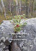 Александр Новиков -Рассказы и повести