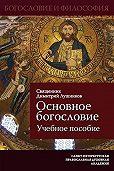 Дмитрий Лушников -Основное богословие. Учебное пособие