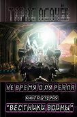Тарас Асачёв -Не время для Реала. Книга 2. Вестники Войны
