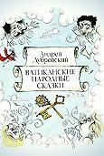 Андрей Дубровский -Ватиканские Народные Сказки