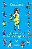 Юлия Владимировна Климова -Путешествие в страну мужчин