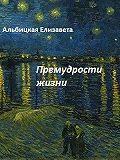 Елизавета Альбицкая -Премудрости жизни