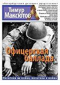 Тимур Максютов - Офицерская баллада