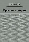 Олег Янгулов -Простые истории. Том2