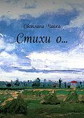 Светлана Чайка -Стихи о…