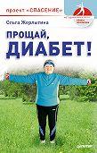 Ольга Жерлыгина -Прощай, диабет! Проект «Спасение»