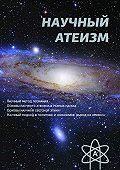 Устин Чащихин -Научный атеизм