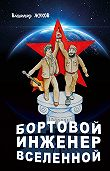 Владимир Жуков -Бортовой инженер Вселенной