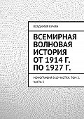 Владимир Кучин -Всемирная волновая история от 1914 г. по 1927 г.