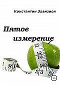 Константин Завизион -Пятое измерение