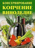 Линиза Жалпанова, Алла Нестерова - Консервирование, копчение, виноделие