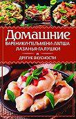 Анастасия Еременко -Домашние вареники, пельмени, лапша, лазанья, галушки и другие вкусности
