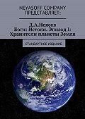Дмитрий Неясов -Боги: Истоки. ЭпизодI: Хранители планеты Земля. Все имеет начало и конец