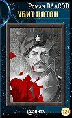 Роман Власов -Убит поток (сборник)