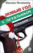 Оксана Мелякина -Новый год с летальным исходом