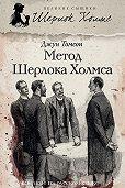 Джун Томсон -Метод Шерлока Холмса (сборник)