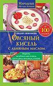 Лидия Любимова -Овсяный кисель с льняным маслом – суперсредство от 100 болезней. Рецепты целебных каш из овса, гречи, риса, пшеницы, ячменя
