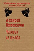 Алексей Винокуров -Человек изшкафа