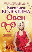 Василиса Володина -Овен. Любовный астропрогноз на 2015 год